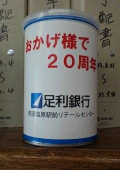 足銀パンの缶詰.jpg