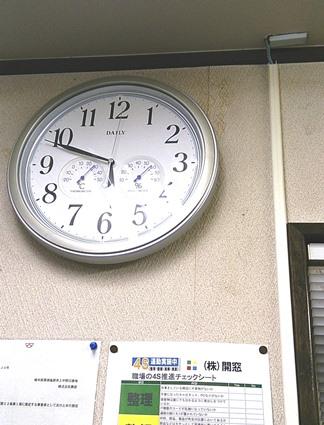 開窓の事務所クロス.jpg