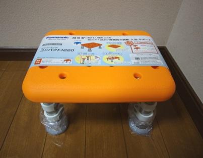 福祉用具 浴槽内台.JPG