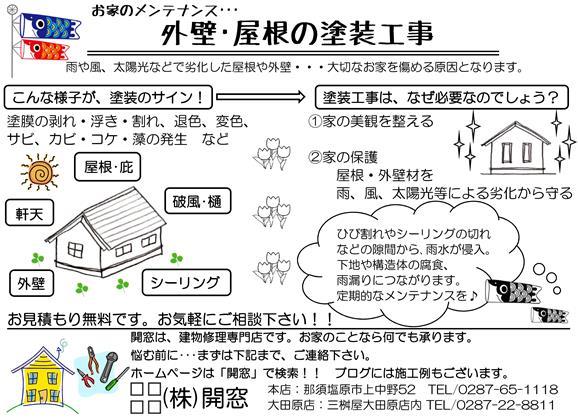 H26年4月23日大田原店チラシ(塗装工事).jpg