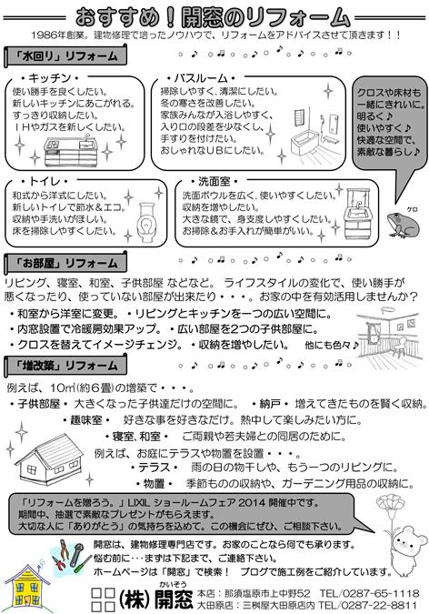 H26年5月23日大田原店チラシ(リフォーム).jpg