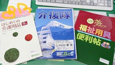 福祉用具のカタログ.jpg