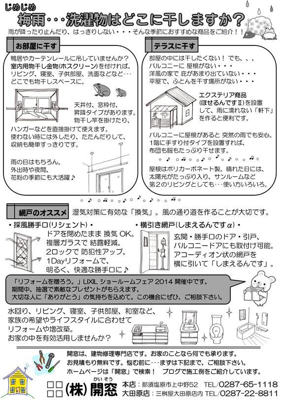 H26年6月13日大田原店チラシ(梅雨・リフォーム).jpg