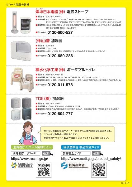介護保険最新情報vol.421-002.jpg