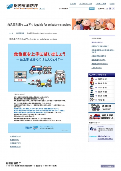 救急車利用マニュアル A guide for ambulance services :: 総務省消防庁-001.jpg