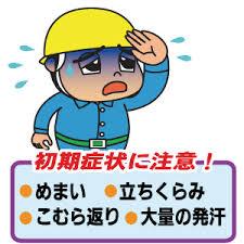 熱中症の初期症状.jpg