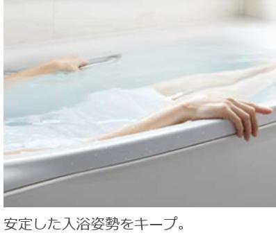 入浴姿勢キープ.PNG