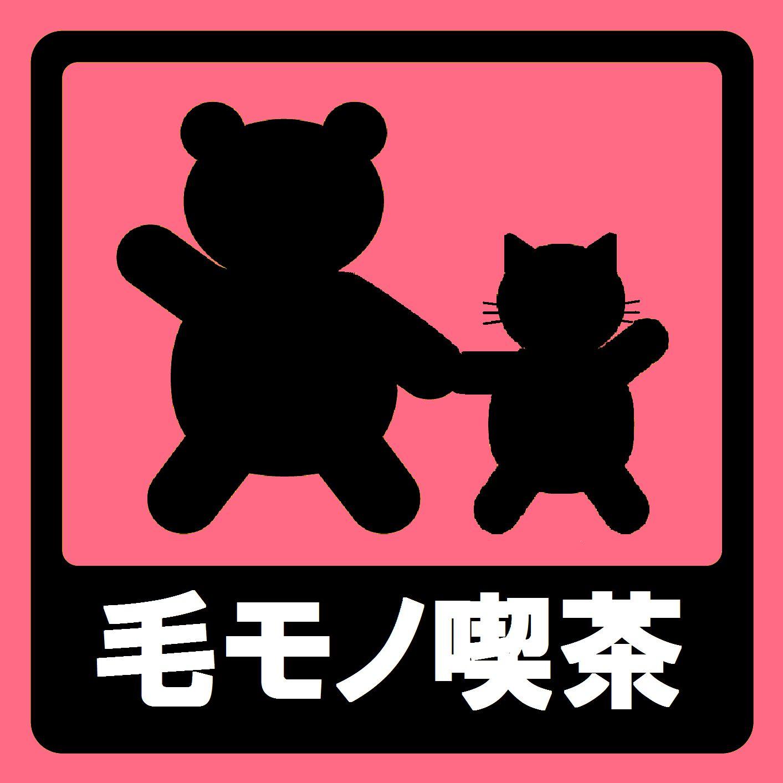 毛モノ喫茶(ピンク).jpg