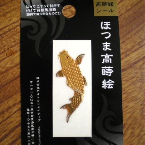 鯉シール.jpg