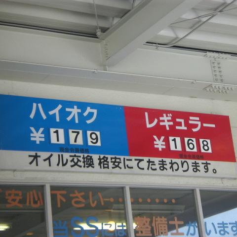 ガソスタ.jpg