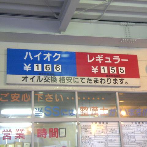 ガソスタ7日.jpg