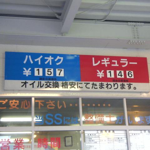 ガソスタ11日.jpg