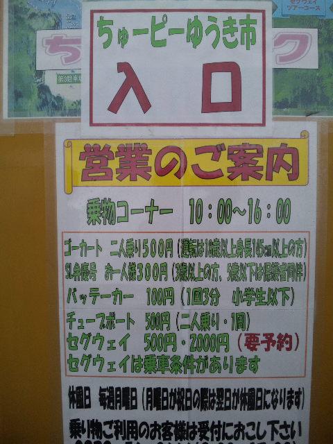ちゅーピーパーク.jpg