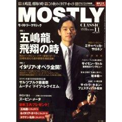 モーストリークラシック2008年11月号