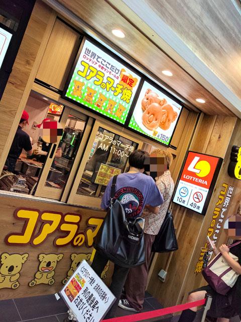 コアラのマーチ焼きロッテリア中野サンモール店