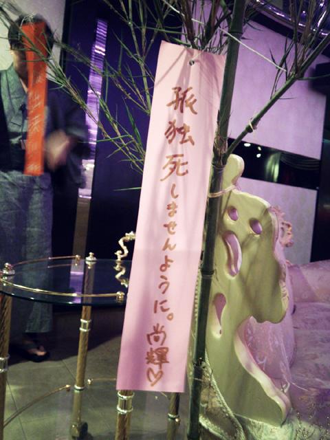笹の葉に飾った短冊