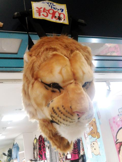 ライオンのアニマルリュック