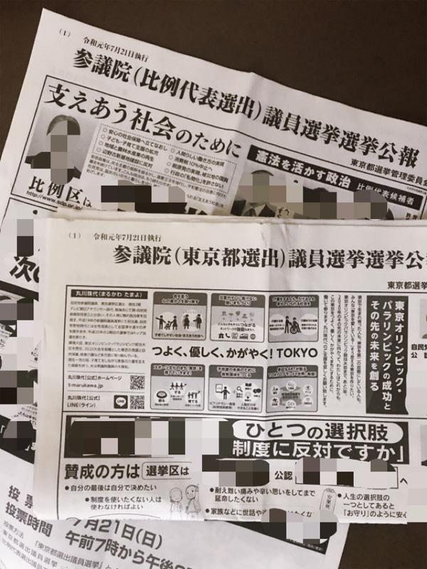 選挙広報紙