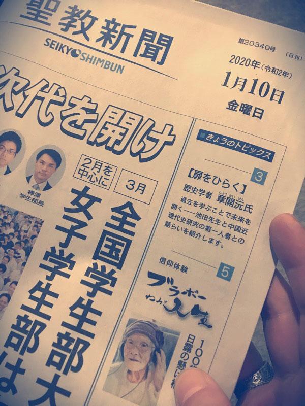 聖教新聞の見本紙