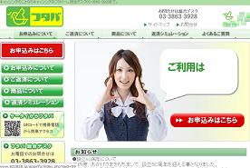 フタバ公式サイト