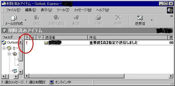 アウトルック画面〜重要度【高】指定のメール受信