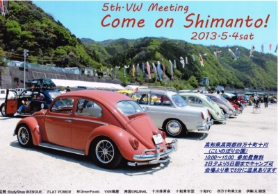 5th.VW Meeting Come on Shimanto!