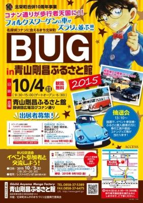 カルマンギア Bug in 青山剛昌ふるさと館