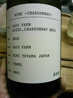 氷見ワイン