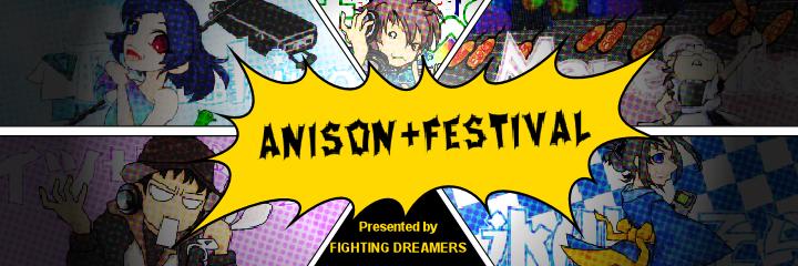 FIGHTING DREAMERS prezentz アニソンフェスティバル