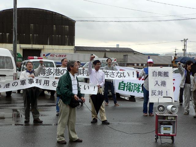 2006.5.27 博多港中央埠頭で自衛艦入港に抗議