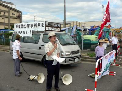 イージス艦「こんごう」など海自艦三隻の博多港入港に抗議