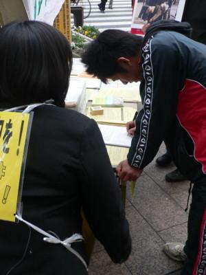2008.1.17 天神街宣