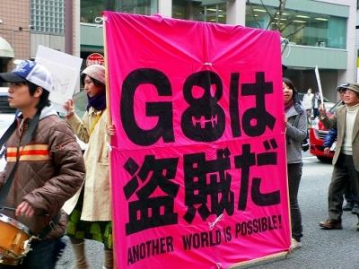 G8と恐慌とわたしたち