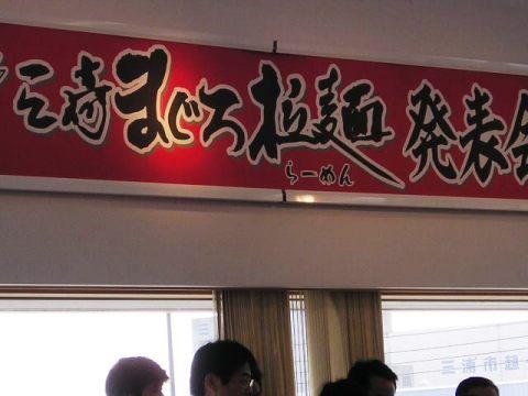 まぐろラーメンは三崎の町おこしのひとつ