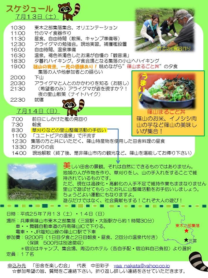 田舎遊びイベント篠山チラシ2