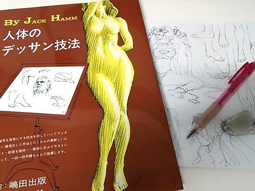 人体のデッサン技法
