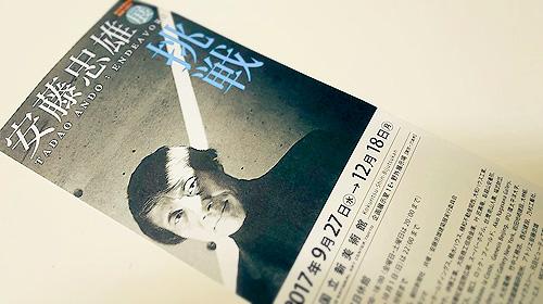 安藤忠雄展チケット