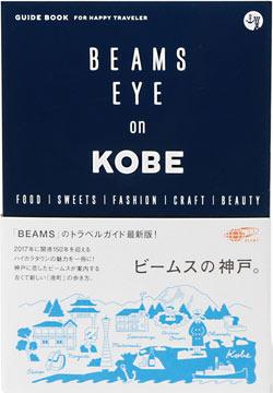 「BEAMS EYE on KOBE」 神戸ガイドブック