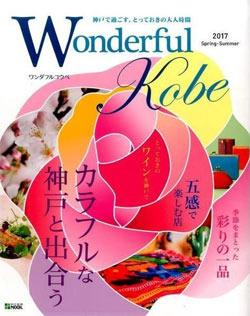 Wonderful Kobeワンダフルコウべ2017春・夏
