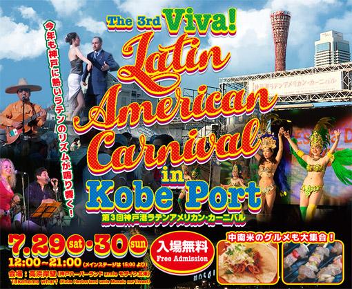 神戸港ラテンアメリカン・カーニバル