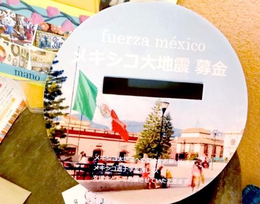 メキシコ大地震の募金のお願い