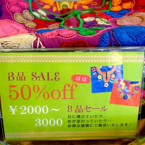 メキシコの刺繍ブラウス50%セール