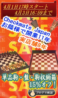 Checkmate Japan11周年