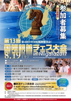 第13回国際親善チェス大会