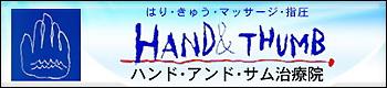handthumbBNR.jpg
