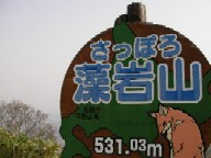 藻岩山山頂