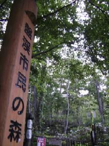 ばんけい市民の森