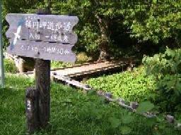 積丹岬自然遊歩道