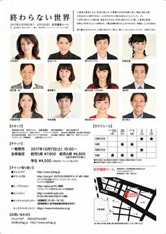 『終わらない世界』本チラシ裏(小).jpg