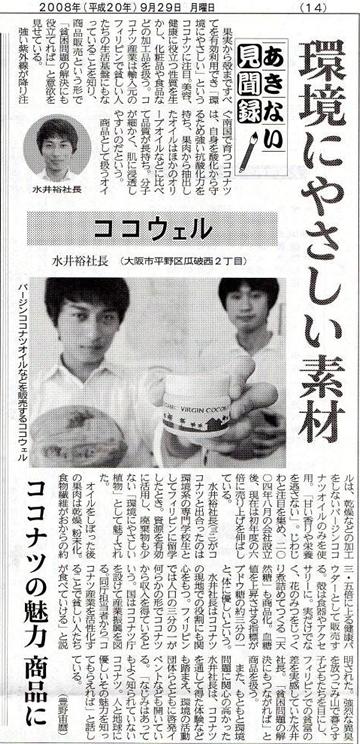 大阪日日新聞(08.09.29)
